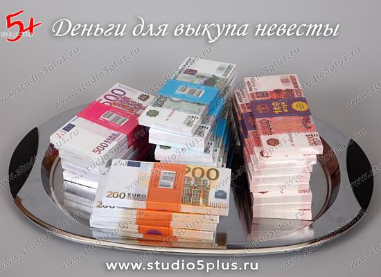 Деньги для выкупа невесты