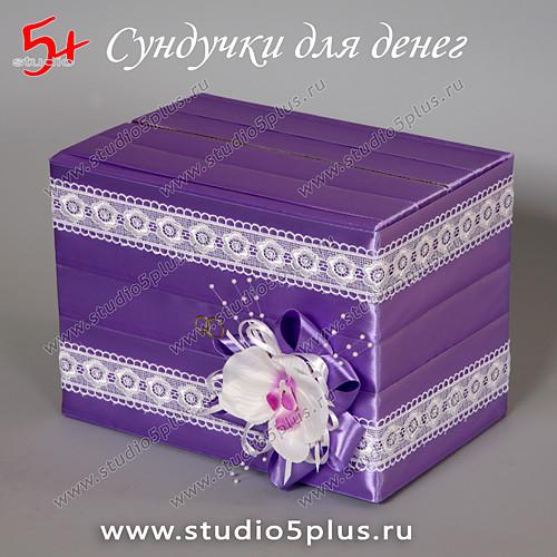 Сундучок для денег из коробки на свадьбу своими руками