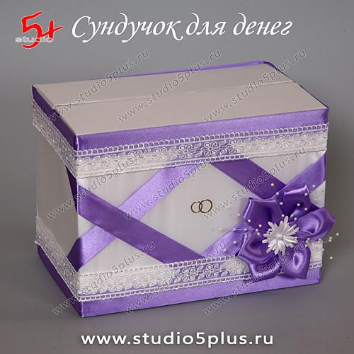 Копилка для подарков в фиолетовом цвете
