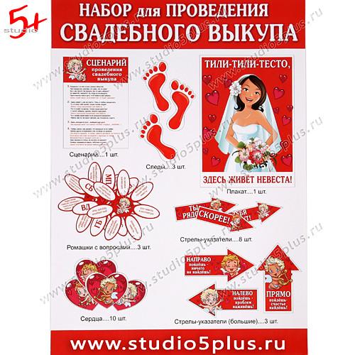 Наборы для выкупа невесты