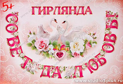 Гирлянды: Совет да Любовь!