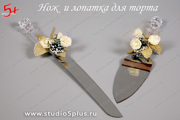 Лопатка и нож для торта