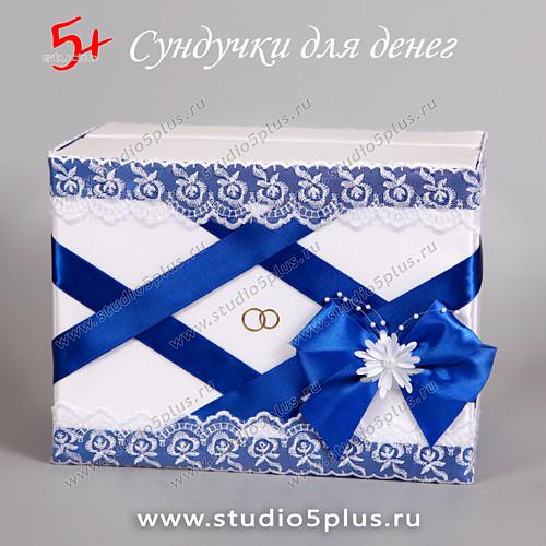 Сундук для денег в синем цвете