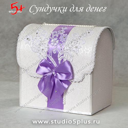 Сундук для денег на свадьбу фиолетовый