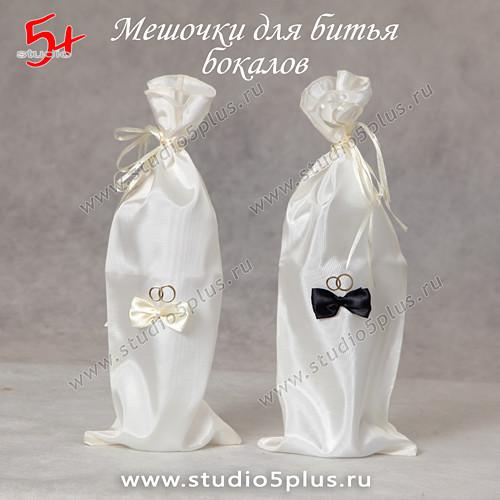 Мешочки для бокалов на свадьбу своими руками 29