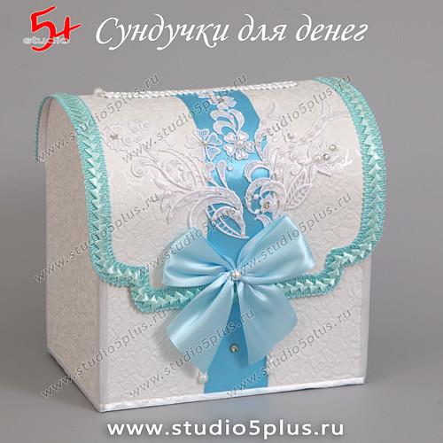 Сундучок для конвертов бело-голубой