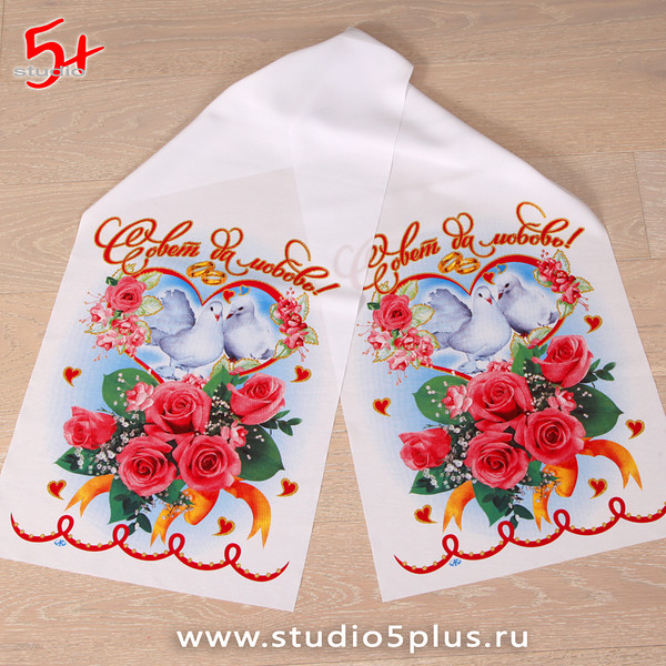 Рушник для каравая с голубями и розами