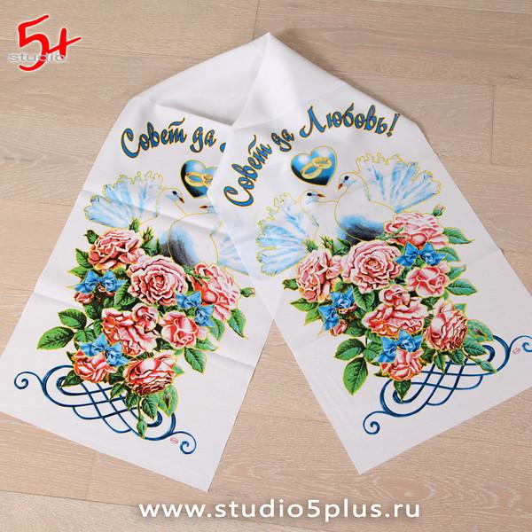 Рушник с голубями и розами - символ любви