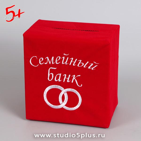 Семейный банк - коробка для денег