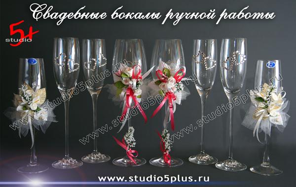Свадебные бокалы ручной работы. Студия 5+. Санкт-Петербург