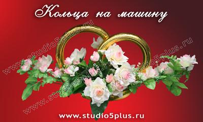 Украшения для свадебных машин, кольца на лимузин