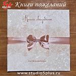 кофейная книга пожеланий на свадьбу