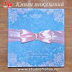 модные цвета свадьбы 2016 - голубой и розовый
