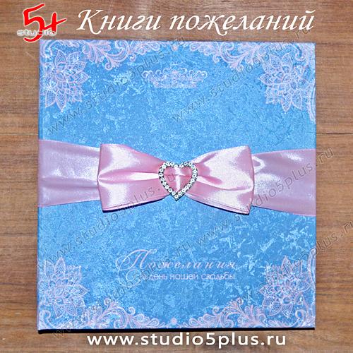 гостевая книга на свадьбу Serenity и Rose Quartz свадебная мода 2016