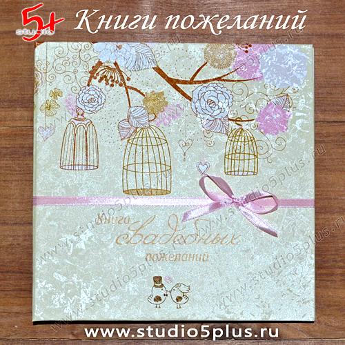 книги пожеланий на свадьбу Айвори купить в СПб