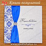 Синяя книга для свадебных пожеланий