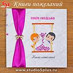 книга поздравлений на свадьбу