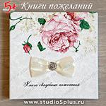 стиль свадьбы цветущий сад - книга для поздравлений