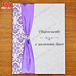 папка для свидетельства о браке фиолетовая
