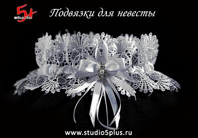 Подвязки для невесты, свадебная подвязка невесты купить в Санкт-Петербурге Свадебный магазин 'Студия 5+&#39