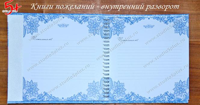 разворот книги пожеланий молодоженам с голубым цветочным узором