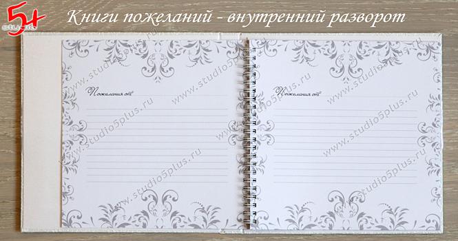 разворот белой книги для пожеланий фото