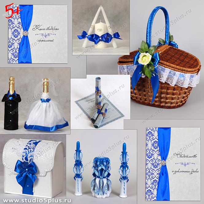 всё для синей свадьбы