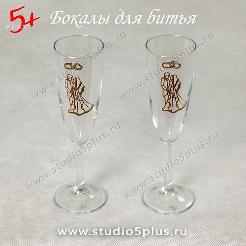 бокалы для битья на свадьбу купить в спб