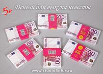 Самая дорогая невеста, выкуп 100 шт. по 500 евро
