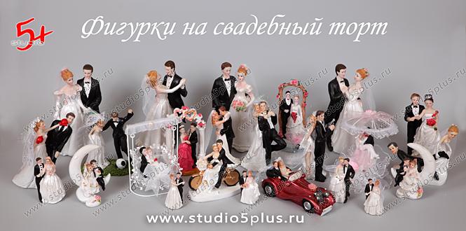 Фигурки на свадебный торт, в ассортименте: элегантные, веселые, забавные купить в СПб