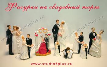 Фигурки на свадебный торт. Студия 5+. Санкт-Петербург