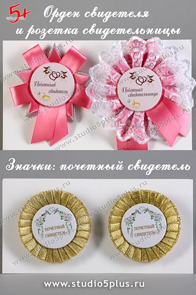 Ленты для свидетелей купить, значки для свидетелей на свадьбу, СПб