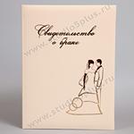 Кремовая папка для свидетельства о браке купить