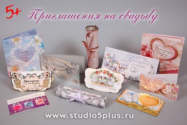 Пригласительные на свадьбу недорого в СПб