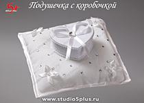 Коробка для вручения колец