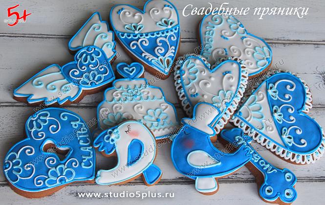 пряники на свадьбу синие расписные имбирные