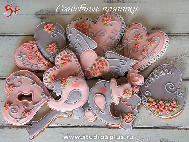 Козули свадебные расписные набор 10 пряников Розовые
