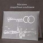 Серебряная обложка для свидетельства о браке купить в СПб