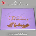 Фиолетовая книга для пожеланий на свадьбу