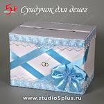 Свадебный сундук для денег новобрачных с голубыми лентами купить