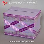 Коробка для денег на свадьбу, модная сирене-фиолетового цвета