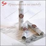 серебряный свадебный свиток - аксессуар на свадьбу