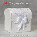 сундук белый на свадьбу