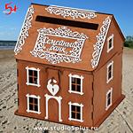 Деревянный дом для денег на свадьбу
