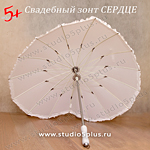 зонт сердце белый на свадьбу