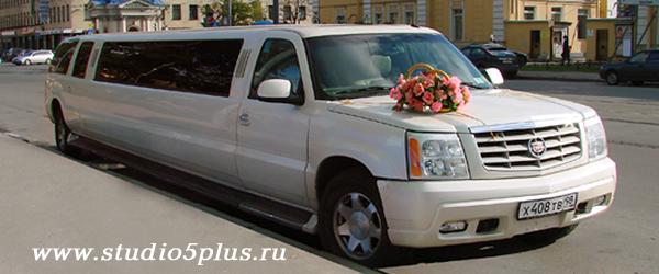 свадебный лимузин, заказ лимузина, аренда лимузина,