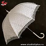 зонт на свадьбу Айвори