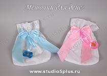 мешки для сбора денег на свадьбе