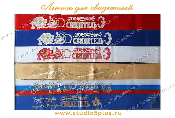 Ленты для свидетелей купить в СПб