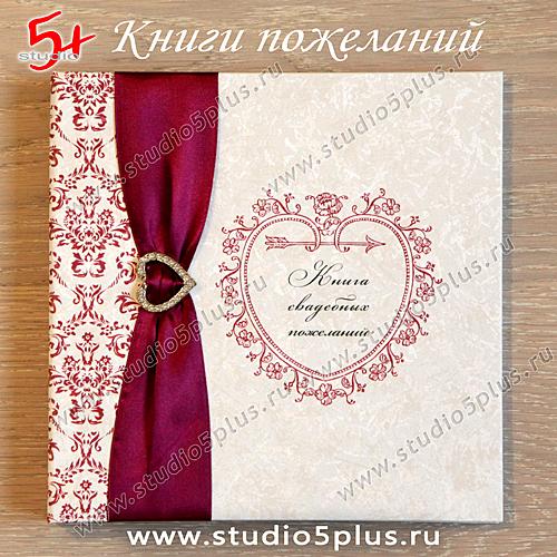 Книга пожеланий на свадьбу бордовый цвет